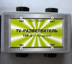 Разветвитель антенный 3TV ТАР-3