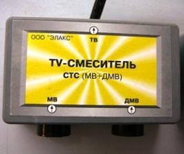 смес МВ-ДМВ СТС/СТВ