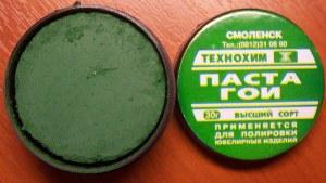 Паста ГОИ(полировка металлов ювелирных изделий)