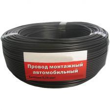 каб монтажный ПГВА авто 0,75 мм черный